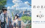 映画「君の名は。」×「駅メモ!」タイアップキャンペーンを開始!