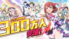 『バトルガール ハイスクール』累計利用者数300万人突破の記念キャンペーン実施!