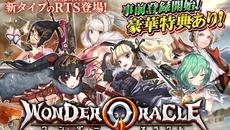 『ワンダーオラクル(WONDER ORACLE)』事前登録キャンペーンを開始!