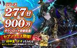 『セブンナイツ』リリース277日&900万DL突破記念の「セブンフェス」を実施!