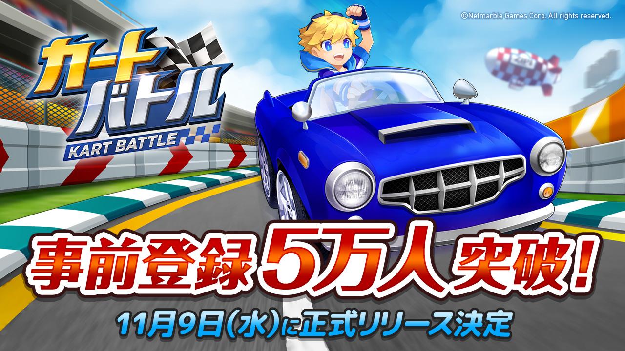『カートバトル(KART BATTLE)』11月9日より正式サービス開始!