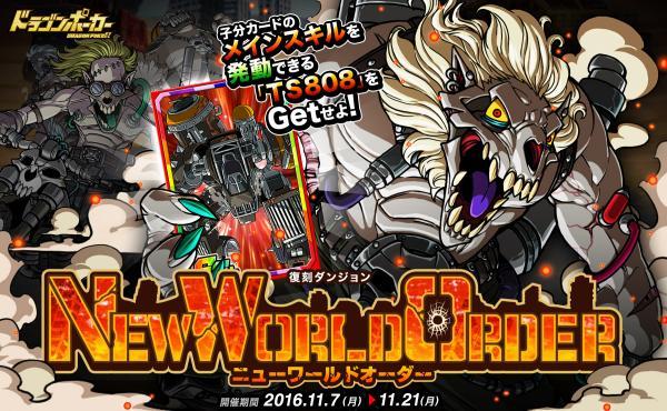 『ドラゴンポーカー』スペシャルダンジョン「NEW WORLD ORDER」開催!