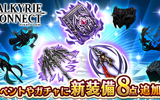 『ヴァルキリーコネクト』装備強化キャンペーン実施&新装備を8点追加!