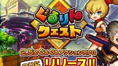 2.5DぐるぐるアクションRPG 『ぐるりんクエスト』 1/27より配信スタート!