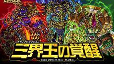 『ドラゴンポーカー』が復刻チャレンジダンジョン「三界王の覚醒」を開催!