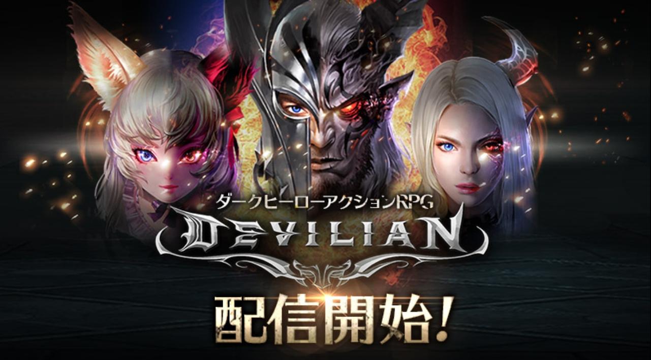 『デビリアン』スマホ向け新作ダークヒーローアクションRPGが本日より配信開始!