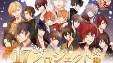 『イケメン幕末◆運命の恋』3周年を記念した17プロジェクトの第三弾情報が公開!