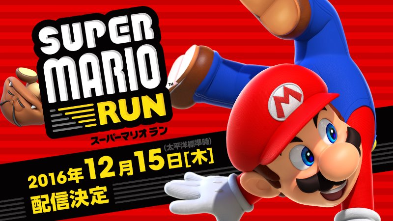 『Super Mario Run』 iOS版の配信日が12/15に決定!