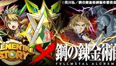 『エレメンタルストーリー』 × 「鋼の錬金術師」のコラボ企画が開始!