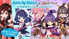 『ポケットランド』と『SHOW BY ROCK!!』のコラボレーションが開始!