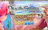 『オオカミ姫』×『ドラゴンジェネシス-聖戦の絆-』コラボレーションイベント開催!