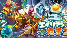 ふるふる交配RPG 『エイリアンのたまご』の配信開始が11/22に決定!