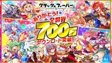 『クラッシュフィーバー』 11/23より全世界700万DLキャンペーンを開催!