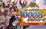 『セブンナイツ』1000万DL&リリース300日突破記念のキャンペーンを開催!