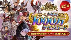 『セブンナイツ』1000万DL&リリース300日突破のキャンペーン第2弾を実施!
