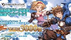 『グランブルーファンタジー』DMM版事前登録10万人突破&キャンペーン追加開催!