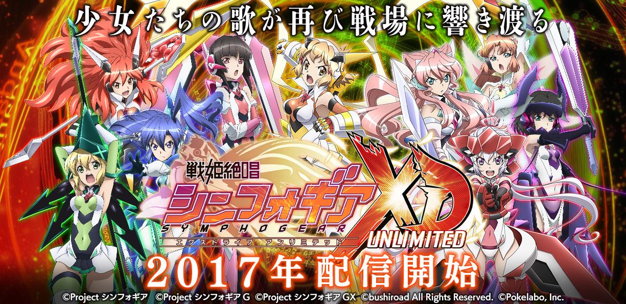 『戦姫絶唱シンフォギアXD UNLIMITED』Twitterキャンペーン開始!
