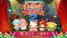 『サンリオキャラクターズ ファンタジーシアター2(仮)』の開発が決定!