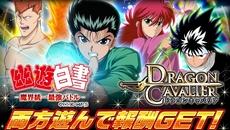 『幽☆遊☆白書-魔界統一最強バトル-』がドラゴンキャバリアとクロスキャンペーン!