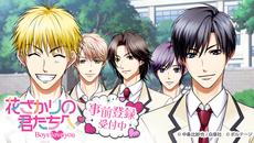 『花ざかりの君たちへ~Boys love you~』事前登録キャンペーンを開始!