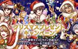 『夢王国と眠れる100人の王子様』がクリスマスプレゼントキャンペーンを開催!