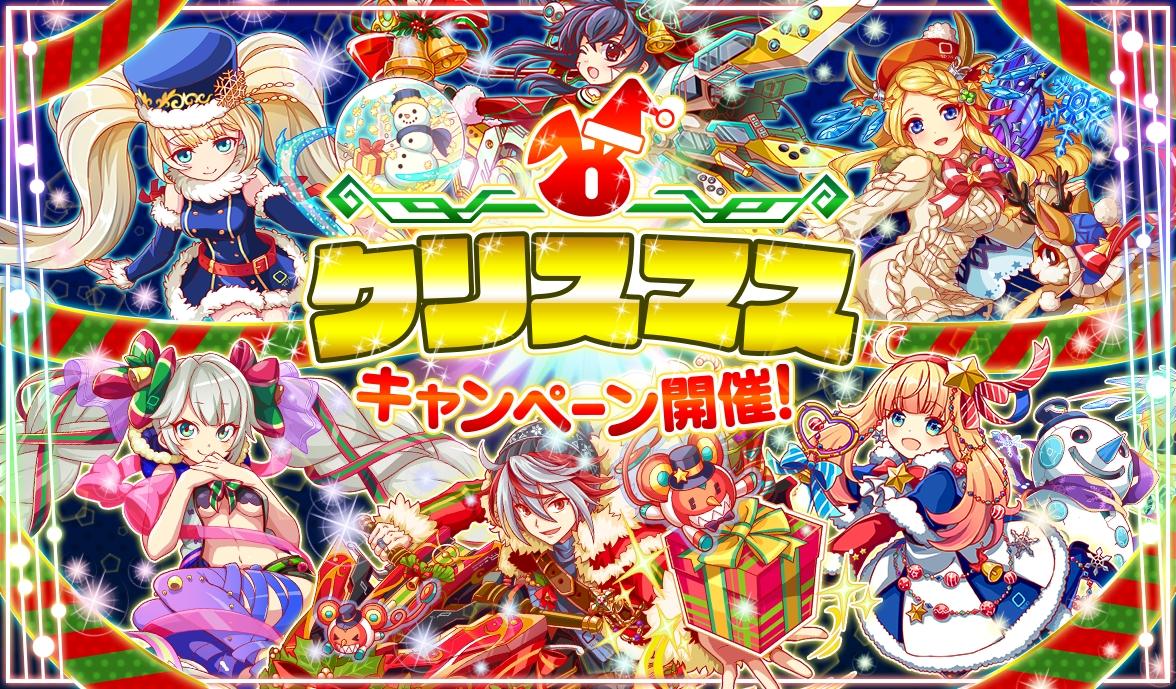 『クラッシュフィーバー』12月12日より「クリスマスキャンペーン」を開催!