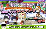 『モブサイコ100~サイキックパズル~』が「聖夜のパーティーバトル!」を開催!