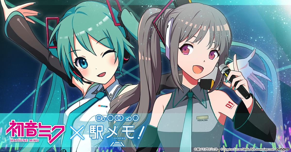 『ステーションメモリーズ!(駅メモ!)』が『初音ミク』とのコラボイベント開催!
