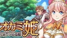 『オオカミ姫』 Android版の配信開始!「裏サンデー」とのコラボ企画も