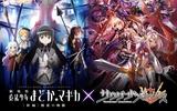 『サウザンドメモリーズ』が「劇場版 魔法少女まどか☆マギカ」とコラボイベント!