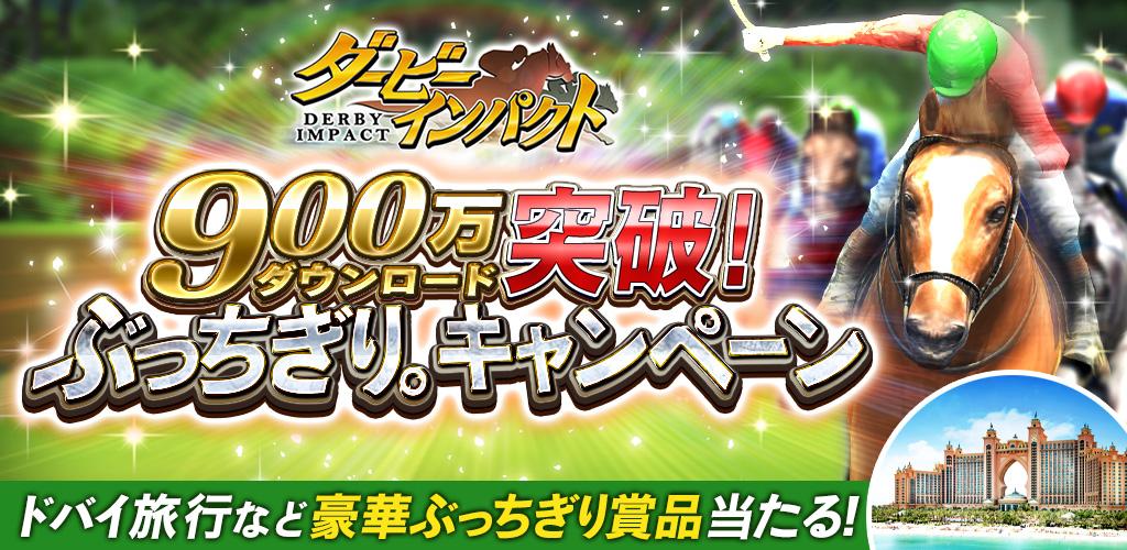 『ダービーインパクト』累計900万DL突破の「ぶっちぎり。キャンペーン」を開催!