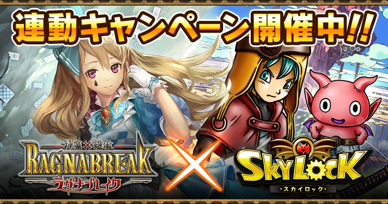 Mobage版『スカイロック』と『神魔×継承!ラグナブレイク』がコラボ実施!