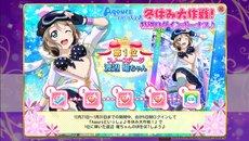 『ラブライブ!スクールアイドルフェスティバル』がクリスマス&お正月キャンペーン!