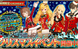 『OZ Chrono Chronicle』クリスマスイベント&キャンペーン開催!
