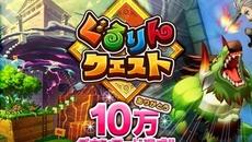 『ぐるりんクエスト』 明日31日から10万ダウンロード突破記念の特別ログインボーナス実施!
