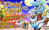 『ユニゾンリーグ』が限定イベント「クリスマス大激戦」を開始!