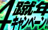 『BFB 2016-サッカー育成ゲーム』4蹴年キャンペーン第2弾を開催!