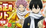 『FAIRY TAIL 極・魔法乱舞』年越し&お正月イベントを実施!