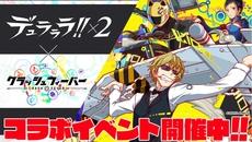 『クラッシュフィーバー』にて「デュラララ!!×2」とのコラボイベントが復刻開催!