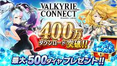 『ヴァルキリーコネクト』累計400万ダウンロード突破の記念キャンペーンを実施!