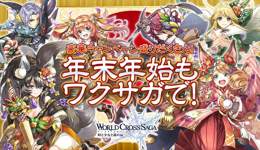 『ワールドクロスサーガ -時と少女と鏡の扉-』年末年始キャンペーンを開催!
