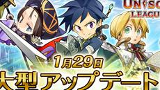 『ユニゾンリーグ』 新機能追加など大型アップデート!キャラクター強化のチャンス!