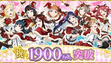 『ラブライブ!スクールアイドルフェスティバル』国内ユーザー数1900万人突破!