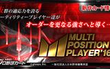 『大熱狂!!プロ野球カード』に「マルチポジションカード」が新登場!