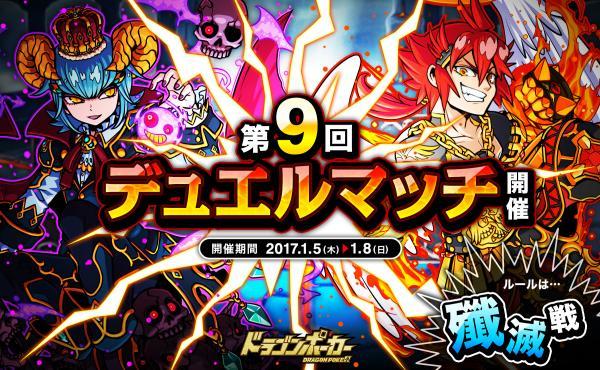 『ドラゴンポーカー』でリアルタイム対人バトル「第9回デュエルマッチ本戦」が開催!