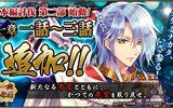 『一血卍傑-ONLINE-』が「本編討伐 第二部」追加を含むアップデート実施!