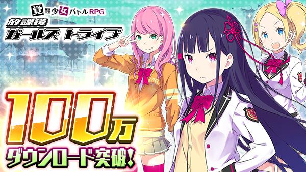『放課後ガールズトライブ』累計100万DL突破の記念キャンペーンを開催!