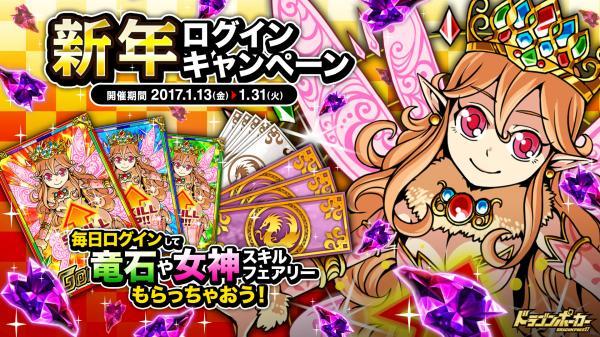 『ドラゴンポーカー』にて「新年ログインキャンペーン」が1/31まで開催中!
