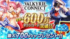 『ヴァルキリーコネクト』全世界600万DL突破で記念キャンペーンを実施!