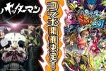 『激突! ブレイク学園』人気テレビアニメ「夜ノヤッターマン」とのコラボ企画が実現!